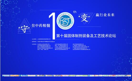 第十届固体制剂装备及工艺技术论坛即将开幕