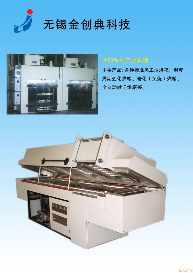 大型烤箱加热管接线图
