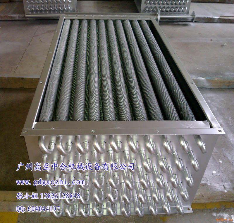 广州高至中合机械设备有限公司是全国专业生产标准型,非表型的散热器、换热器重点企业,现已生产散热器的钢管绕钢片(SRZ、GLII、I型)铜管绕铜片(S、UII、B、L型)双金属铝轧片(SZL型)、不锈钢型(BGL型)、铜管串铝片(LT型)等多种型号,能满足国内外厂家技术要求,公司专门设立热工技术研究人才,可以根据客户不同工艺要求设计生产,并提供热能工程咨询服务。 本司生产的散热器已在二十多种行业运用,均得到了各行业的好评。公司现有国内暖通、制冷资深专家进行精心设计,高级技师指导焊接工艺,有一支精良年轻的服务