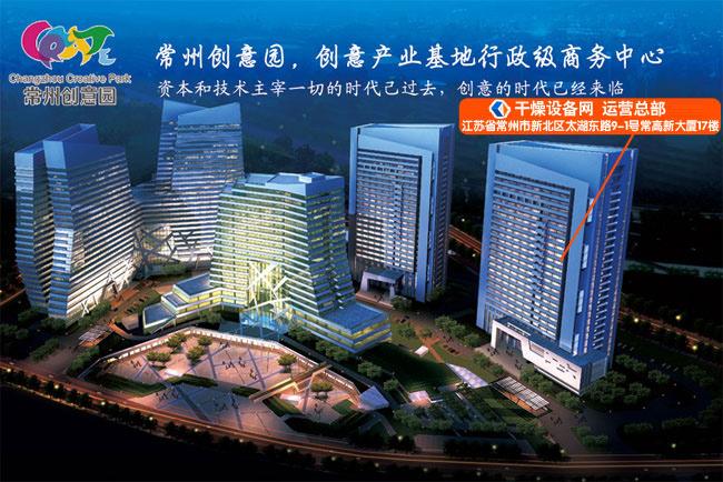 中国干燥设备网 运营总部 地址:江苏省常州市新北区太湖东路9-1号常高新大厦17楼